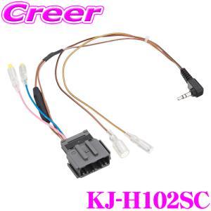 カロッツェリア KJ-H102SC ステアリングリモコンケーブル ホンダ車用 JF3 JF4 NBOX/ヴェゼル/ステップワゴン/フィット等用|creer-net