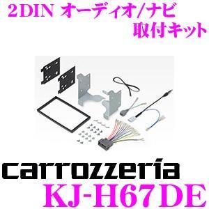 ジャストフィット オーディオ/ナビ取付キット KJ-H67DE ホンダ JF3 / JF4 N-BOX(カスタム含む)用|creer-net