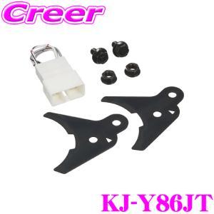 カロッツェリア KJ-Y86JT 8スピーカー付車用アタッチメント トヨタ 86/スバル BRZ車用 creer-net