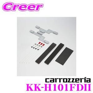 カロッツェリア KK-H101FDII ステップワゴン/ステップワゴン スパーダ (H21/10〜H27/4) フリップダウンモニター取付キット|creer-net