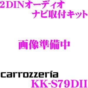 カナック オーディオ/ナビ取付キット KK-S79DEII スズキ ZC13S/43S/53S/83S ZD53S/83S 4代目 スイフト等用 KK-S79DE後継品|creer-net