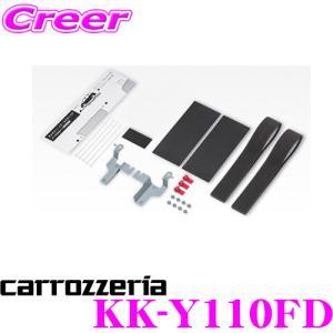 カロッツェリア KK-Y110FD トヨタ 80系 ノア/ヴォクシー/エスクァイア(ハイブリッド含)用フリップダウンモニター取付キット|creer-net