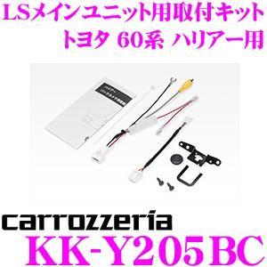 カロッツェリア KK-Y205BC バックカメラ接続用取付キット トヨタ 60系 ハリアー ハリアーハイブリッド ND-BC8II 専用|creer-net
