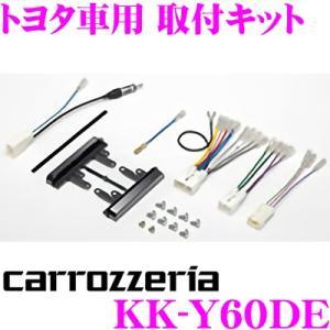 カロッツェリア カナック オーディオ/ナビ取付キット KK-Y60DE トヨタ車用 2DIN汎用|creer-net