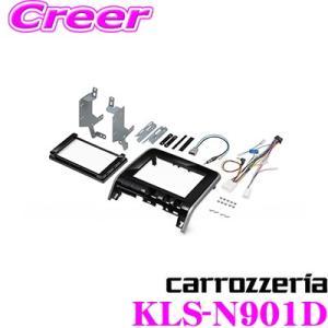 日産 C27系 セレナ(e-POWER含む)用  ・カロッツェリアのLSメインユニット用 取付キット...