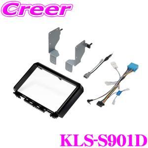 カロッツェリア KLS-S901D スズキ JB64W ジムニー/JB74W ジムニーシエラ用LSメインユニット(9インチナビ)取付キット  AVIC-RQ902対応|creer-net