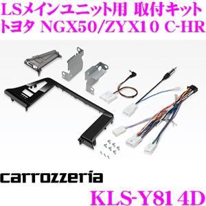 【在庫あり即納!!】カロッツェリア KLS-Y814D トヨタ NGX50 ZYX10 C-HR用 LSメインユニット (8インチナビ)取付キット|creer-net