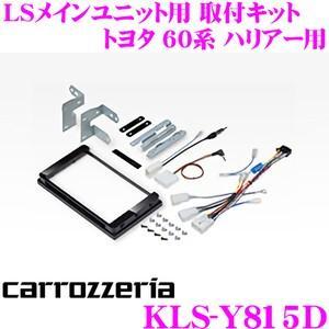 カロッツェリア KLS-Y815D トヨタ 60系 ハリアー ハリアーハイブリッド用 LSメインユニット (8インチナビ)取付キット|creer-net