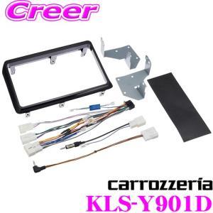 カロッツェリア KLS-Y901D トヨタ 80系 ノア ヴォクシー エスクァイア (ハイブリッド含む)用 LSメインユニット (9インチナビ)取付キット|creer-net