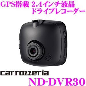 【在庫あり即納!!】カロッツェリア ND-DVR30 ドライブレコーダー 2.4 インチ液晶 GPS搭載 駐車監視録画|creer-net
