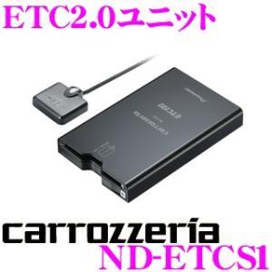 【在庫あり即納!!】カロッツェリア ND-ETCS1 アンテ...