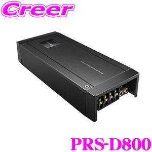 【在庫あり即納!!】カロッツェリア PRS-D800  250W×2 ブリッジャブルパワーアンプ|creer-net