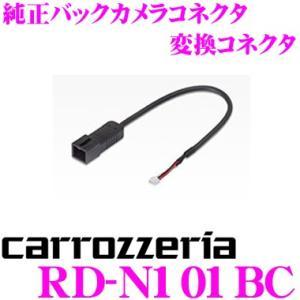 カロッツェリア RD-N101BC 純正バックカメラコネクタ...