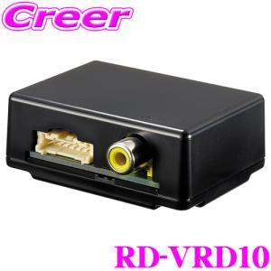 【在庫あり即納!!】カロッツェリア RD-VRD10  映像出力用 RCA分配器 ND-DVR30対応|creer-net