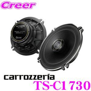 カロッツェリア TS-C1730 17cmコアキシャル2way 車載用カスタムフィットスピーカー|creer-net