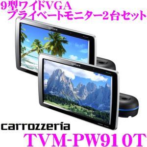 カロッツェリア TVM-PW910T 9V型ワイドVGA プライベートモニター 2台セット HIGHポジションタイプ|creer-net