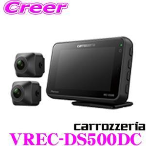 カロッツェリア VREC-DS500DC ドライブレコーダー 3.0 インチ液晶 GPS搭載 駐車監視録画 前後2カメラ  ナイトサイト機能 高画質200万画素|creer-net