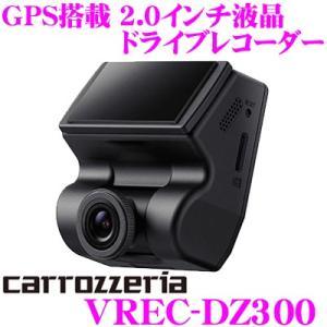 カロッツェリア VREC-DZ300 ドライブレコーダー 2.0 インチ液晶 GPS搭載 駐車監視録画 ND-DVR40 後継品|creer-net
