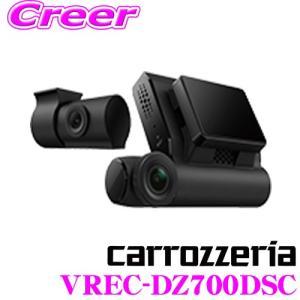 カロッツェリア VREC-DZ700DSC ドライブレコーダー 2.0 インチ液晶 GPS搭載 駐車監視録画 前後2カメラ 車内室カメラ|creer-net