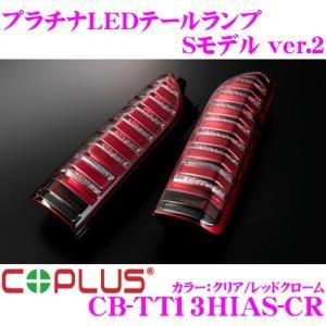 【在庫あり即納!!】コプラスジャパン COPLUS JAPAN CB-TT13HIAS-CR プラチナLEDテールランプ Sモデルver.2 for ハイエース