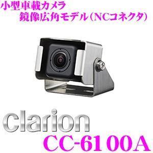 【在庫あり即納!!】クラリオン CC-6100A 小軽・小型商用車バックカメラ|creer-net