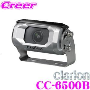 【在庫あり即納!!】クラリオン CC-6500B バス・トラック用カメラシステム フラッグシップCVバックカメラ (シャッター付/広角/鏡像モデル)|creer-net