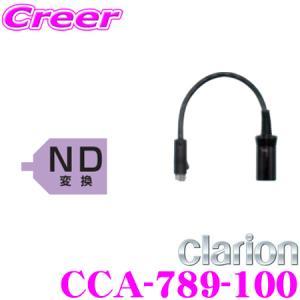 【在庫あり即納!!】クラリオン CCA-789-100 現行システム 変換ケーブル(0.2m) CJ-7600Aに現行カメラを接続可能に!!|creer-net