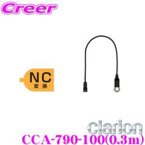 クラリオン CCA-790-100 現行システム 変換ケーブル(0.3m) CC-2000系中継ケーブルを残して、CC-6500シリーズを接続可能に!!|creer-net