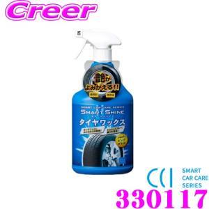 CCI 330117 スマートシャイン タイヤワックス 1000ml スポンジ付き 黒ツヤ復活 ひび割れ防止|creer-net