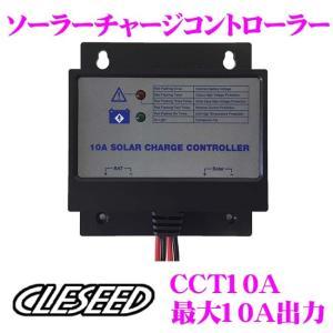 【在庫あり即納!!】CLESEED CCT10A 10Aソーラーチャージコントローラー 過充電 入力高電圧 逆接続 逆流防止 過温度保護機能|クレールオンラインショップ