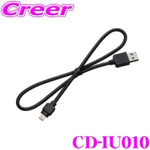 カロッツェリア CD-IU010 iPhone/iPod用接...