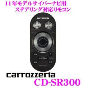 【在庫あり即納!!】カロッツェリア CD-SR300 サイバ...