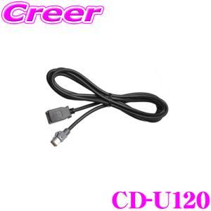 カロッツェリア CD-U120 USB接続ケーブル 【サイバ...