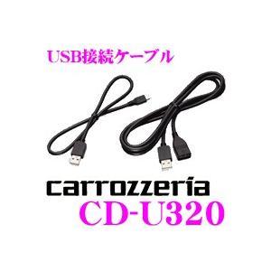 カロッツェリア CD-U320 Androidスマートフォン...