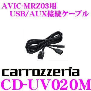 【在庫あり即納!!】カロッツェリア CD-UV020M AV...