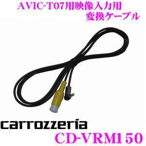 カロッツェリア CD-VRM150 AVIC-T07用映像入...