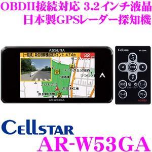 セルスター GPSレーダー探知機 AR-W53GA OBDI...