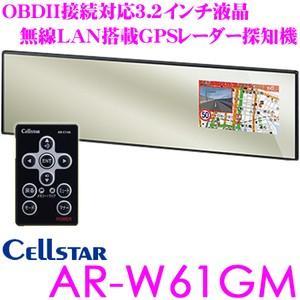 【在庫あり即納!!】セルスター GPSレーダー探知機 AR-W61GM OBDII接続対応 3.2インチ液晶 超速GPS 無線LAN搭載ハーフミラー型レーダー探知機