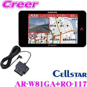 セルスター 超速GPSレーダー探知機 AR-W81GA &a...