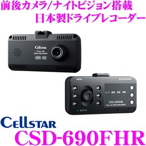 【在庫あり即納!!】セルスター ドライブレコーダー CSD-690FHR 前後2カメラ ナイトビジョン 安全運転支援機能 日本製国内生産3年保証付き ドラレコの画像