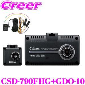 セルスター ドライブレコーダー CSD-790FHG+GDO-10 前後方2カメラ 高画質200万画素 HDR FullHD録画 ナイトビジョン 駐車監視機能搭載|creer-net