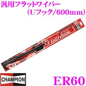 日本正規品 CHAMPION ER60 EASYVISION RETRO CLIP 汎用フラットワイパーブレード 600mm Uフック 国産車・輸入車用 creer-net