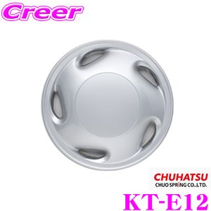 CHK ホイールカバー 5本ディッシュタイプ 12インチ用4枚セット型番:KT-E12