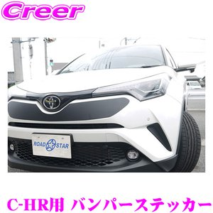 ROAD☆STAR CHR10-FB1-BLK4 トヨタ C-HR (H28.12〜 NGX50/ZGX10/ZYX10)用 バンパーステッカー センター(ブラック)|creer-net