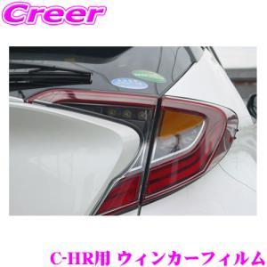 ROAD☆STAR CHR10-ORR4 トヨタ C-HR (H28.12〜 NGX50/ZGX10/ZYX10)用 ウィンカーフィルム リア(オレンジ)|creer-net