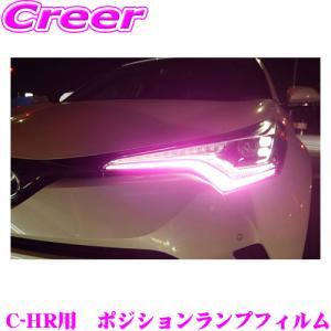 ROAD☆STAR CHR10-PP4 トヨタ C-HR (H28.12〜 NGX50/ZGX10/ZYX10)用 ポジションランプフィルム(パープルピンク)|creer-net