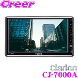 クラリオン CJ-7600A 7型ワイドLCD画面モニター トラック・バス用