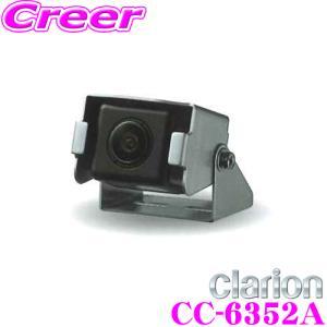 クラリオン CC-6352A トラック・バス用小型バックカメラ NCコネクタモデル 超広角小型タイプ 水平画角161° / 防水性能IP69K|creer-net