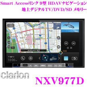 【在庫あり即納!!】クラリオン メモリーナビ NXV977D スマートアクセスリンク  9型 HD 地上デジタルTV/DVD/SD|creer-net