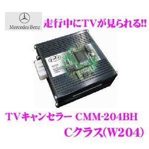 pb CMM-204BH メルセデスベンツ用テレビキャンセラー|creer-net